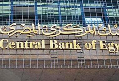 Egypt's Central Bank Announces an EGP 1 Bil Fintech Fund and Regulatory Sandbox