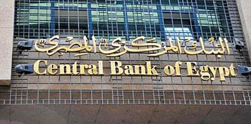Egypt's Central Bank Announces an EGP 1 Bil Fintech Fund and Regulatory Sandbox