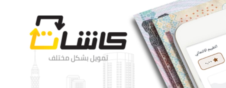 Egypt's Kashat Raises US$1.75m for Micro Lending App